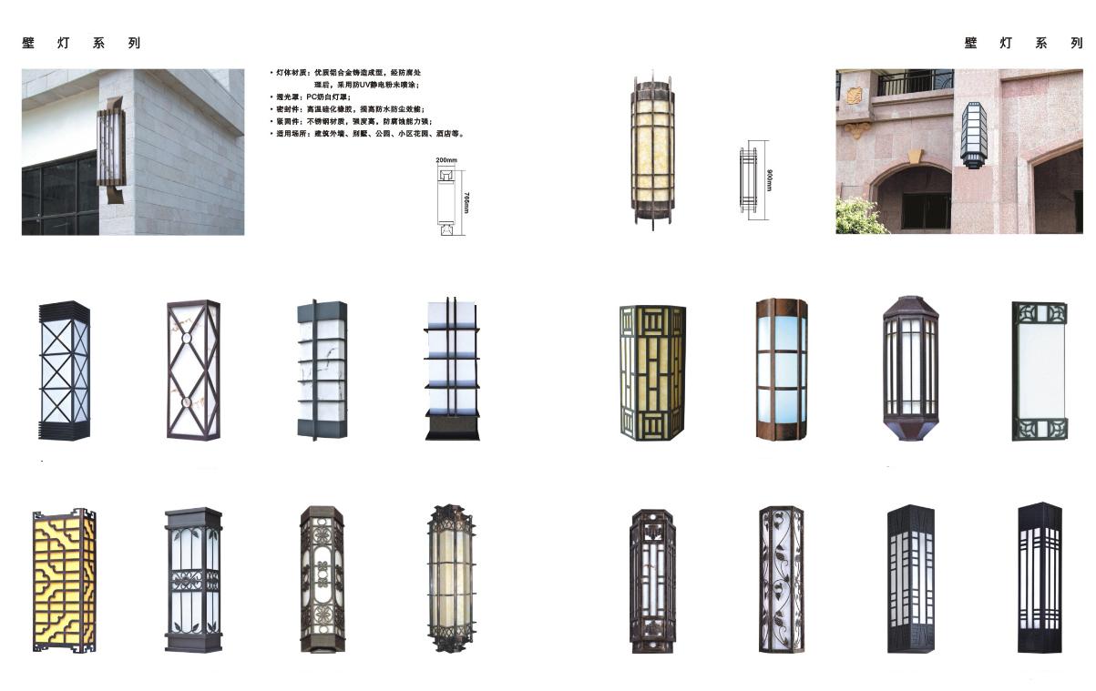 攀枝花市森威格科技市电led壁灯,汞灯,钠灯